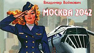 ТОП-8 російських книг, які можуть заборонити на Росії - фото 5