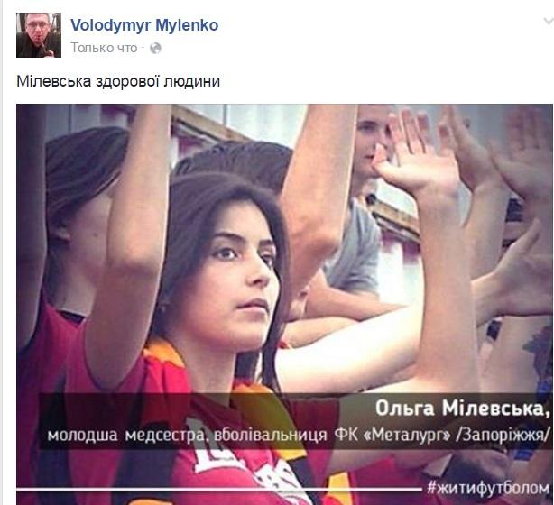 """Фейсбук""-пости - фото 13"