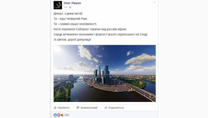Ляшко трохи промахнувся та привітав Дніпро з Днем міста фотографією Москви - фото 1