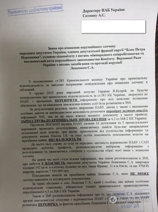 Скандальний прокурор Кулик вимагає НАБУ заарештувати Лещенка - фото 1