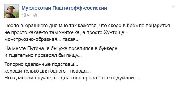 """Фейсбук""-пости - фото 4"