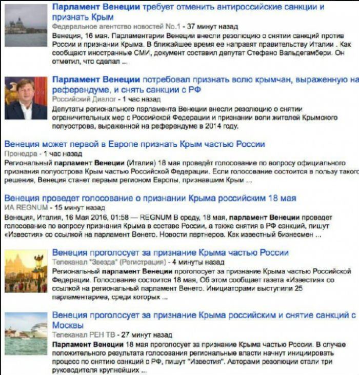Русский  фейк оВенеции иКрыме насмешил соцсети