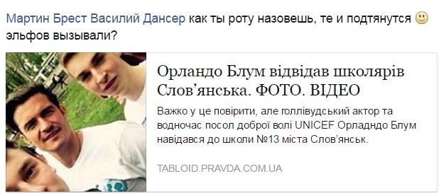 Як ельфи з 41 бригади зустріли Орландо Блума на Донбасі - фото 6