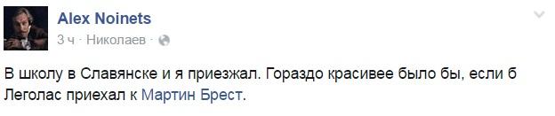 Як ельфи з 41 бригади зустріли Орландо Блума на Донбасі - фото 5