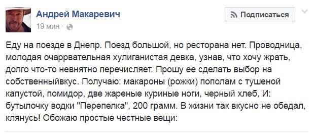 Андрій Макаревич, їдучи в Днепр, розповів як його смачно нагодували у потязі - фото 1