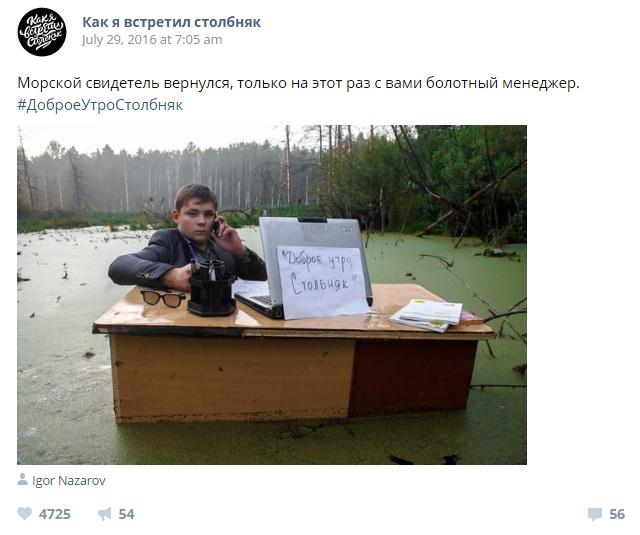 """Як челябінський школяр """"затролив"""" рутинну офісну роботу болотом - фото 1"""
