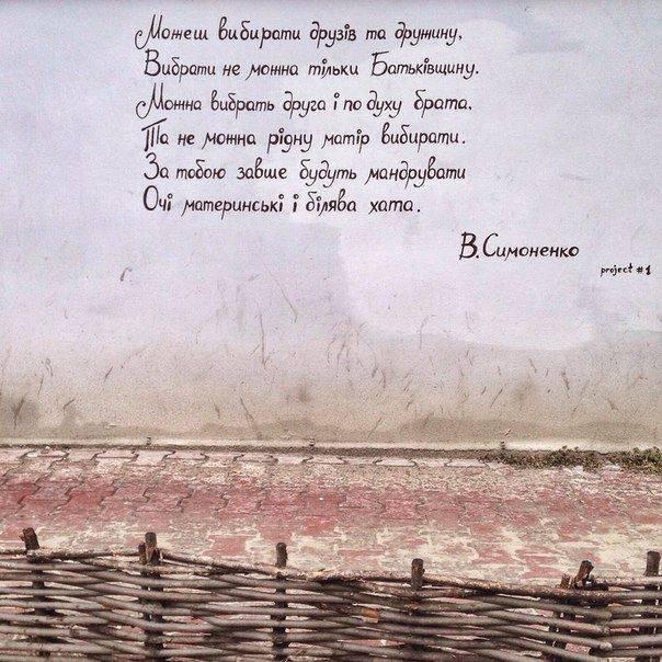 Львівські будинки прикрасили віршами українських поетів - фото 2