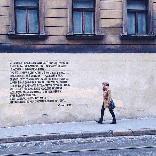 Львівські будинки прикрасили віршами українських поетів - фото 3