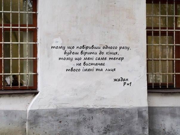 Львівські будинки прикрасили віршами українських поетів - фото 4