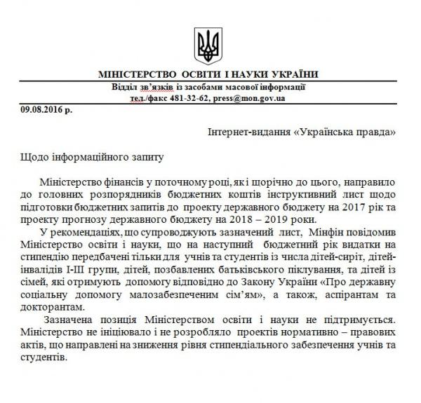 """Чи буде Мінфін """"різати"""" українських студентів - фото 1"""