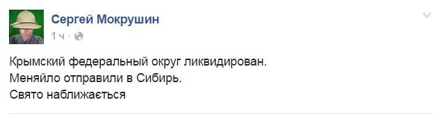 Як соцмережі тролять Крим, який приєднали до Ростова-на-Дону - фото 2