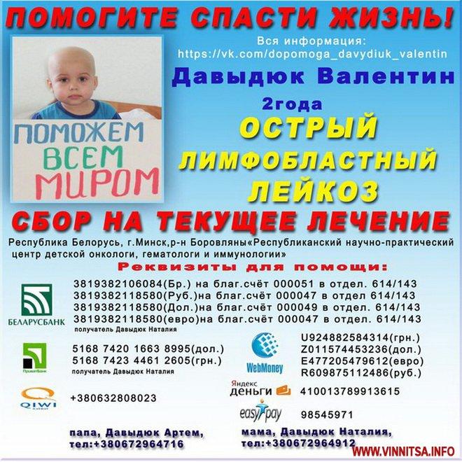 У Вінниці грабіжник вкрав гроші для онкохворої дитини - фото 3