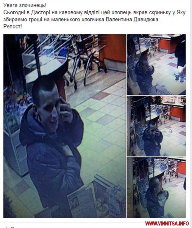 У Вінниці грабіжник вкрав гроші для онкохворої дитини - фото 1
