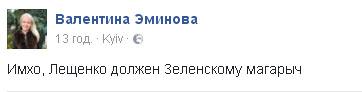 Чим насправді шкодять українцям Зеленський з Лещенком - фото 3