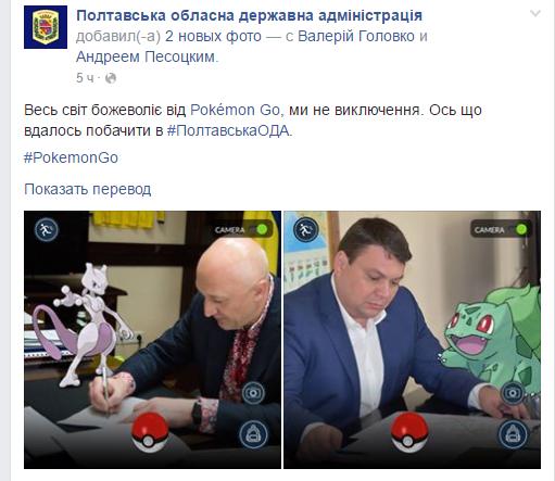 Покемони вже в Україні: Як люди божеволіють через монстриків - фото 2