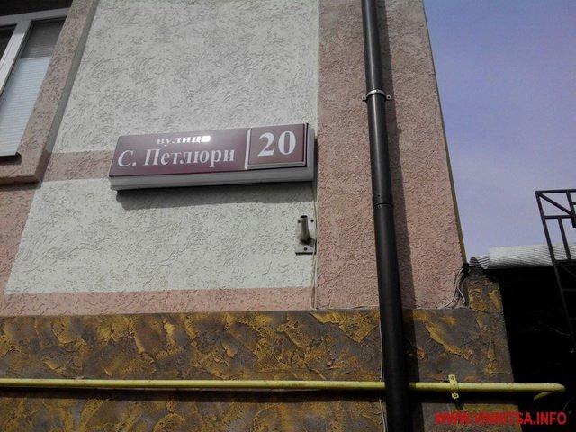 """У Вінниці встановлюють нові аншлаги з """"декомунізованими"""" назвами - фото 3"""
