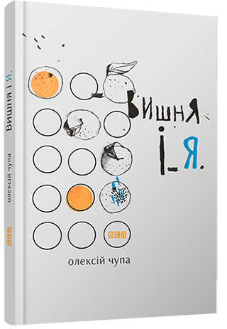 ТОП-5 українських книжкових новинок цієї весни - фото 5