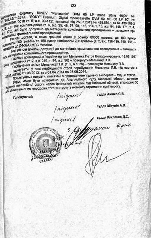 Подробиці виправдання Мельника: суд зняв арешт з його будинків і мільярда доларів Зімбабве (ДОКУМЕНТ) - фото 4
