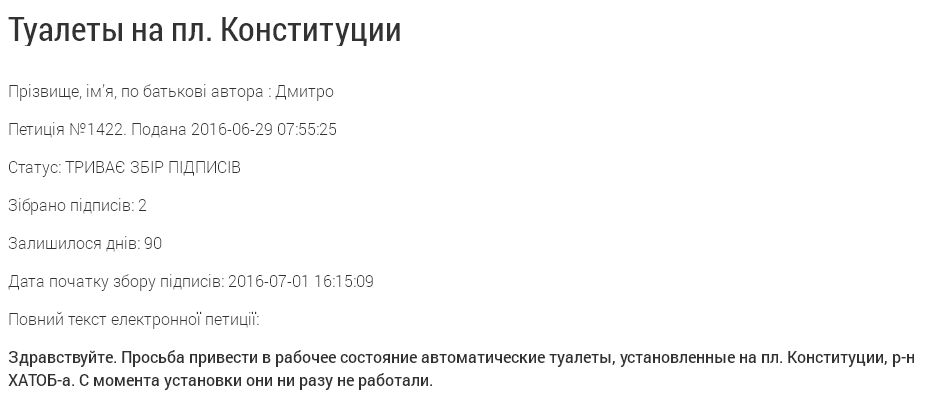 Харків'яни вимагають від Кернеса відремонтувати туалети - фото 1