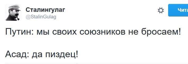 """""""А Асадочек-то залишився"""": як соцмережі реагують на закінчення сиріїйської війни Путіна (ФОТОЖАБИ) - фото 3"""