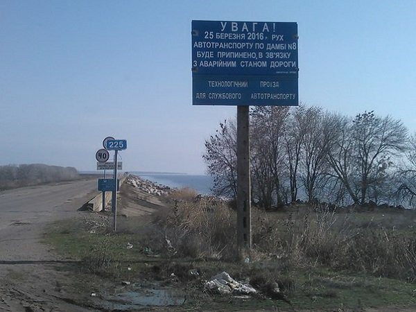 На Дніпропетровщині розпіарену Вілкулом дорогу закриють через небезпеку - фото 1