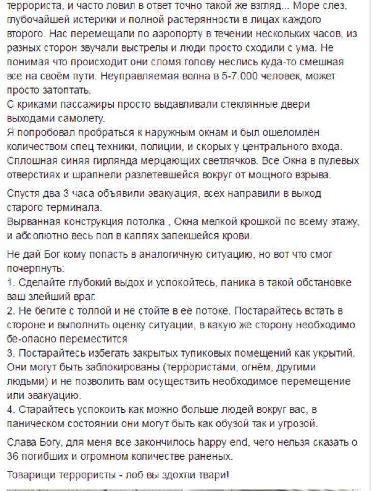 Українець розповів про теракт у Стамбулі, свідком якого він був - фото 2