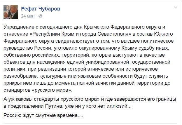 Як соцмережі тролять Крим, який приєднали до Ростова-на-Дону - фото 1