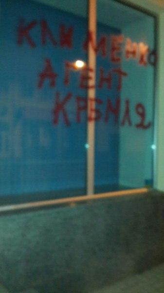 У Харкові залили фарбою офіс біглого соратника Януковича  - фото 1