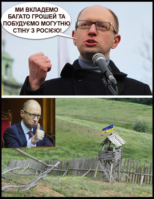 Яценюк та стіна з Росією (ФОТОЖАБИ) - фото 1