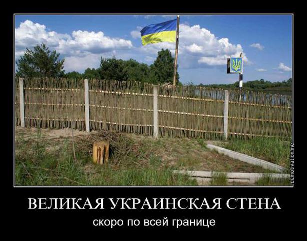 Яценюк та стіна з Росією (ФОТОЖАБИ) - фото 6