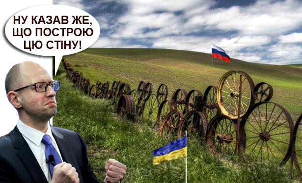 Яценюк та стіна з Росією (ФОТОЖАБИ) - фото 7