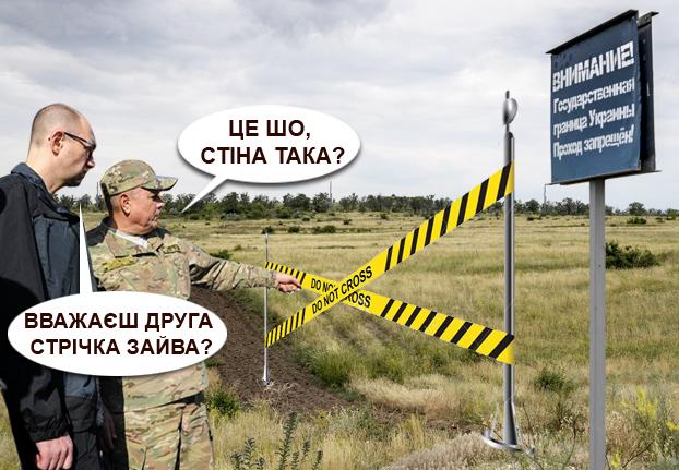 Яценюк та стіна з Росією (ФОТОЖАБИ) - фото 4