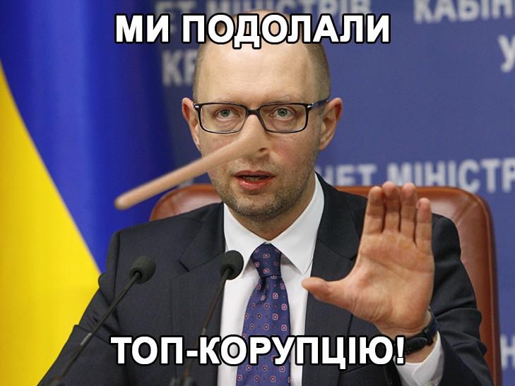 Чим запам'ятається другий уряд Яценюка - фото 13