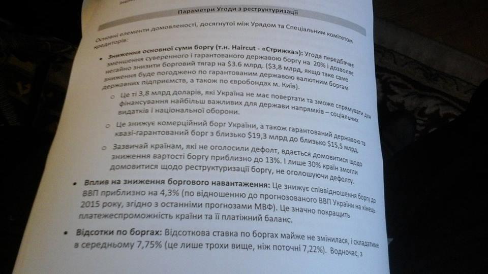Сьогодні Яценюк повідомить про списання боргу Україні (ДОКУМЕНТ) - фото 2