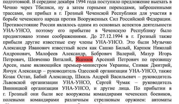 Російські слідчі уже в суді заявили, що Яценюк – моджахед - фото 2