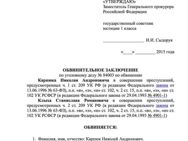 Російські слідчі уже в суді заявили, що Яценюк – моджахед - фото 1