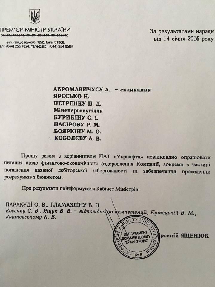 """Яценюк наказав оздоровити """"Укрнафту"""", щоб витягти з неї мільярдні борги - фото 1"""