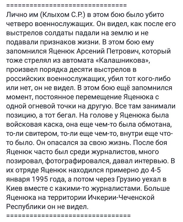 Кримінальна справа в Росії: Яценюк стріляв і бігав зі светром на голові в Чечні - фото 1