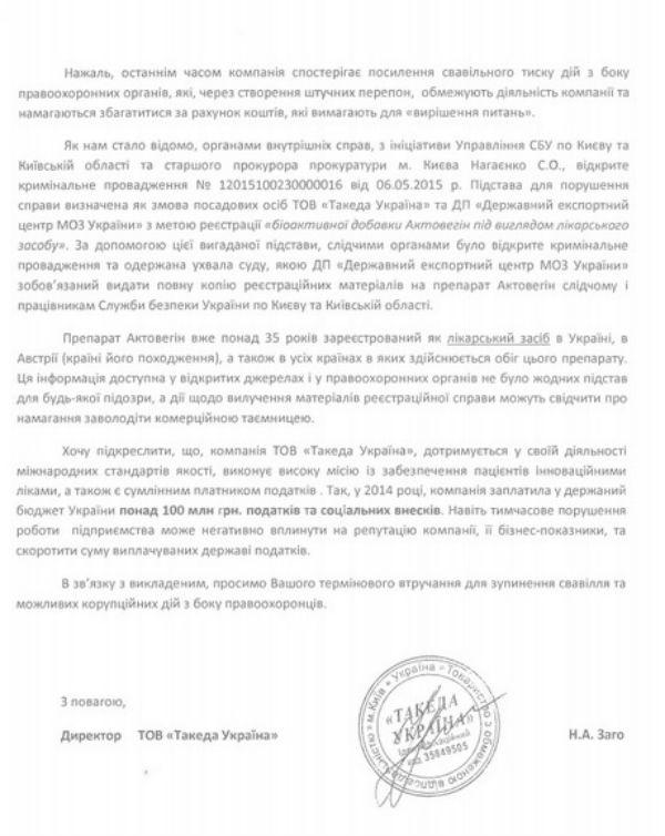 """У Києві силовики влаштували """"маски-шоу"""" в японській компанії - фото 2"""