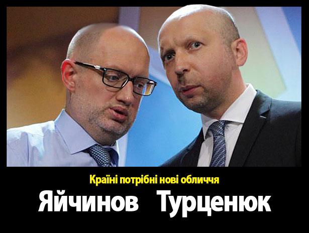 Країні потрібні нові обличчя політиків (ФОТОЖАБИ) - фото 2