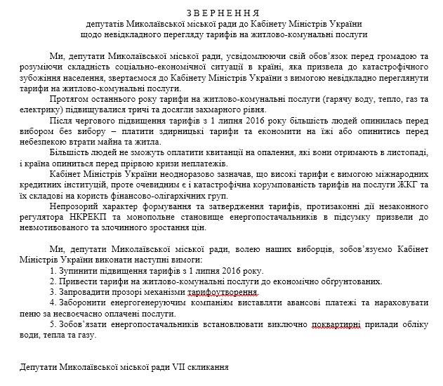 Миколаївська міськрада ввела мораторій на підвищення тарифів