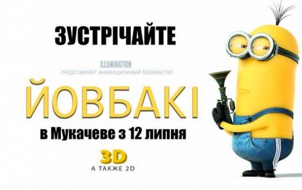 Як у соцмережах сміються над подіями в Мукачево (ФОТОЖАБИ) - фото 7