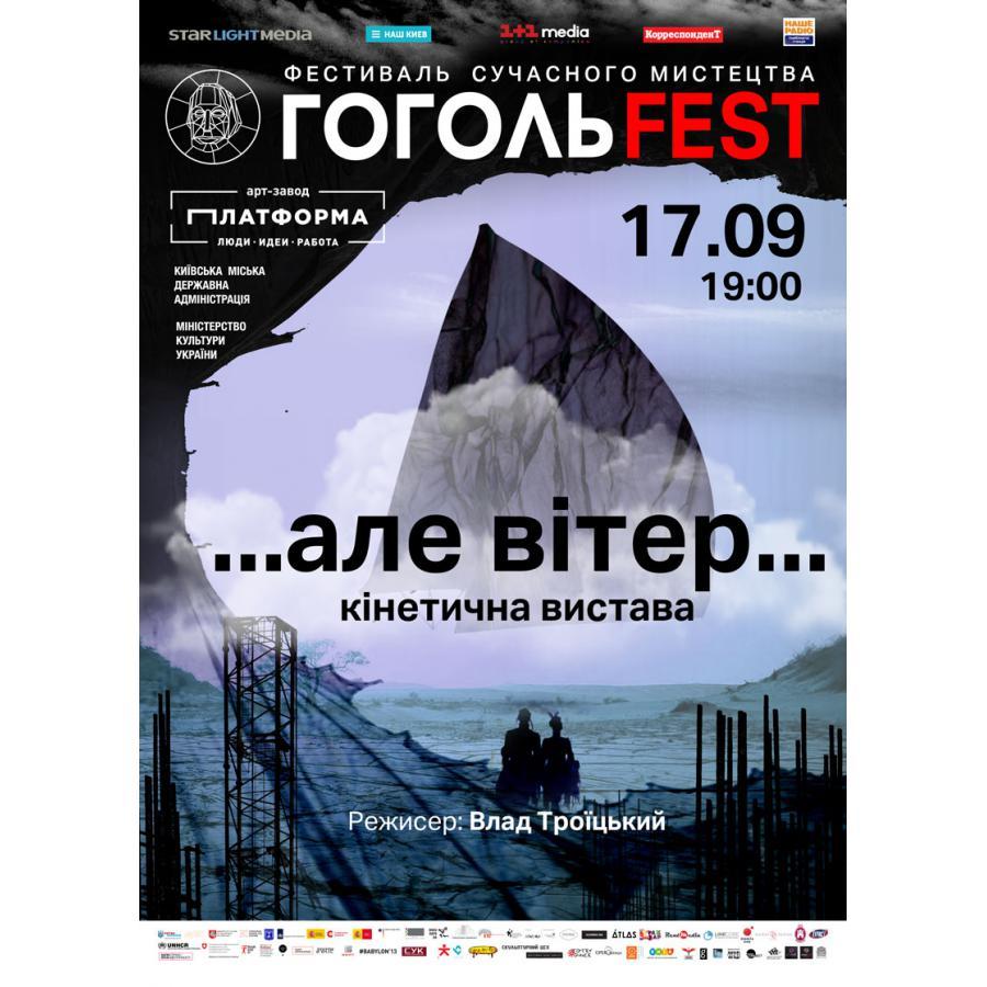 ТОП-7 мистецьких подій ГОГОЛЬFEST - фото 2