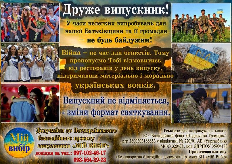 Українські школярі хочуть замість випускного допомогти бійцям АТО - фото 4