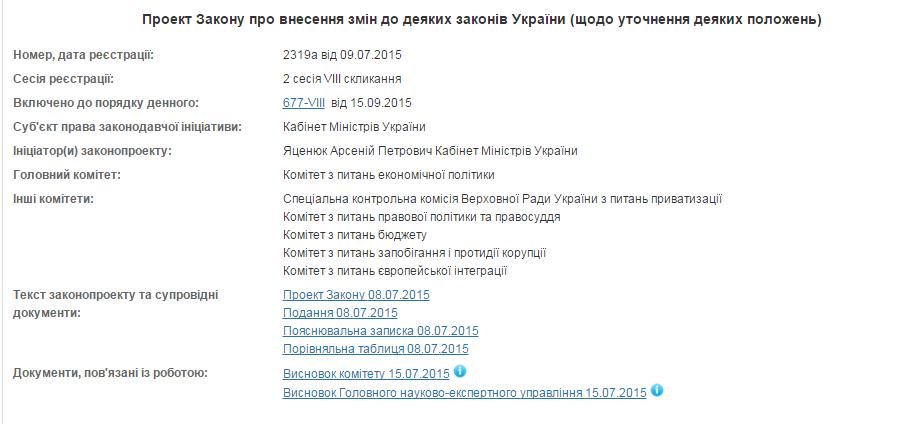 Яценюк подав до Ради найбільш незрозумілий закон - фото 1