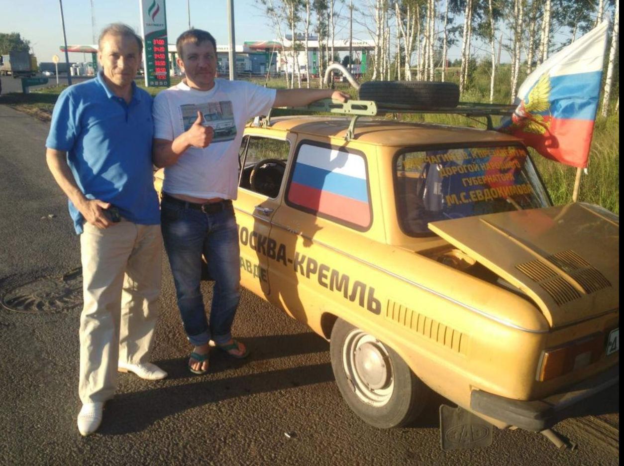 """Провінційний """"єдинорос"""", що їде до Путіна на """"запорожці"""", дістався Москви (ФОТО) - фото 1"""