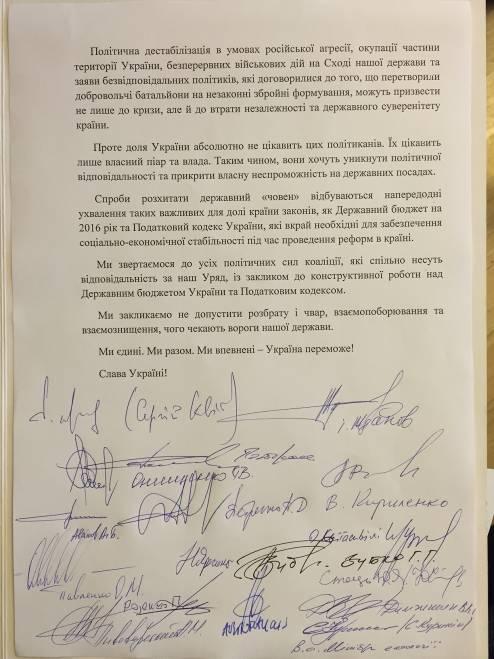 Міністри Яценюка звинуватили олігархів у спробі захопити владу - фото 2