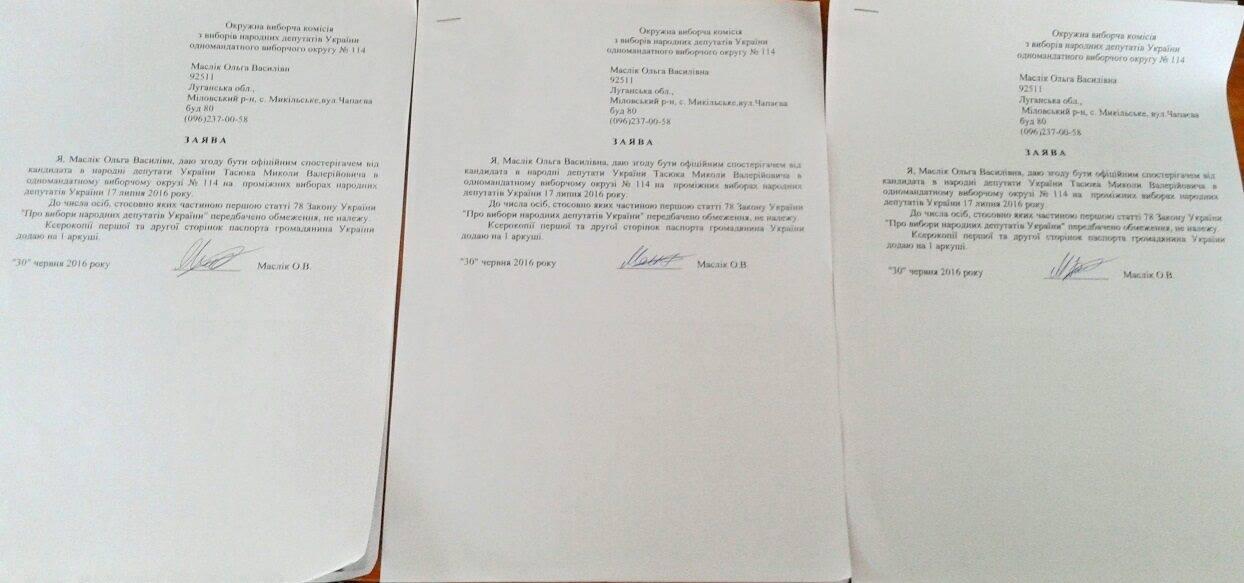 КВУ заявляє про спроби масових фальсифікацій виборів на Луганщині - фото 1
