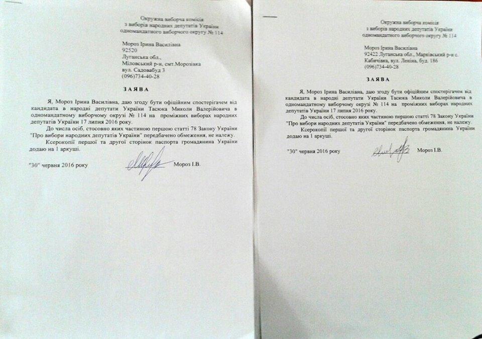 КВУ заявляє про спроби масових фальсифікацій виборів на Луганщині - фото 2