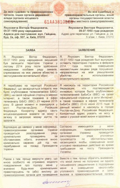 Стала відома адреса для листування з Януковичем (ДОКУМЕНТ) - фото 1
